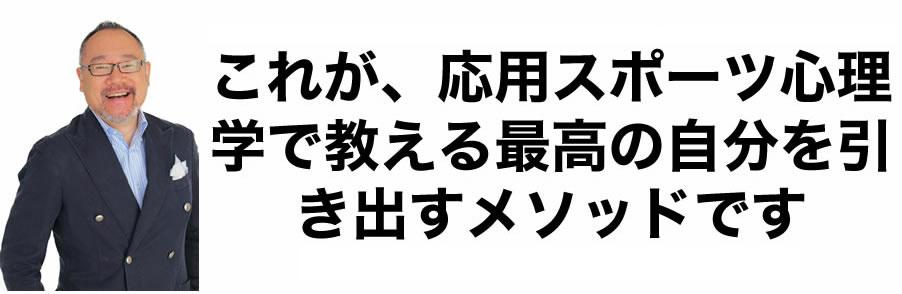 「フローマインドCDプログラム」辻秀一